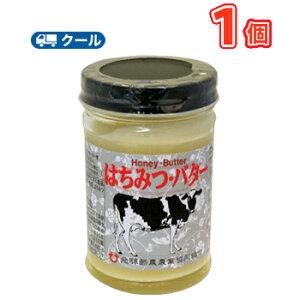 飛騨酪農  はちみつバター【130g×1個】【クール便/国産バター入り はちみつ バター 飛騨酪農】