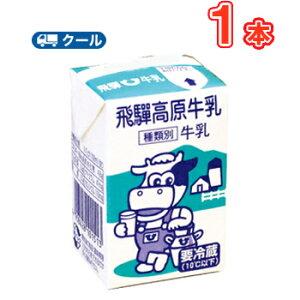 飛騨酪農飛騨高原牛乳【 100ml×1本】 /クール便/飛騨牛乳