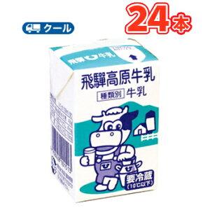 飛騨酪農飛騨高原牛乳【100ml×24本】 クール便/飛騨牛乳