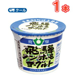 飛騨酪農 ノンホモヨーグルト【Non-GMO】 【80g×1コ】 クール便/飛騨牛乳