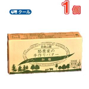 鈴鹿山麓 酪農家の手作りバター 四日市 酪農 手作りバター【200g×1個】 クール便/鈴鹿山麓