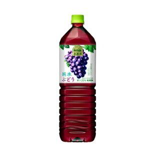 キリン 小岩井 純水 ぶどう PET1.5L×8本[グレープ ブドウ ペットボトル ケース販売 まとめ買い]