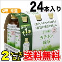 伊藤園 2つの働き カテキン緑茶 PET 350ml×5+1本パック×4セット〔二つの働き お茶 とくほ コレストロール〕 2ケース以上で送料無料
