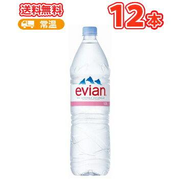 エビアン ペット 1.5L×12本入 PET送料無料〔evian ミネラルウォーター 水 硬水 1.5リットル〕PET 1ケース単位送料無料