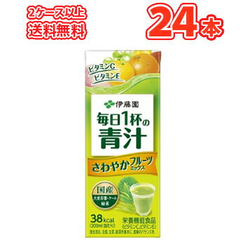 毎日1杯の青汁 さわやかフルーツミックス 紙パック 200ml 24本入 2ケース以上送料無料