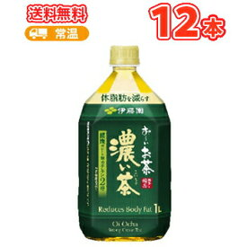 伊藤園お〜い濃い茶 PET 1L×12本入【機能性表示食品】〔お〜い 緑茶 おちゃ〕 1ケースで単位送料無料