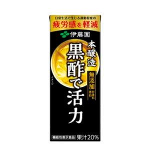伊藤園 黒酢で活力  200ml×24本×2ケース 黒酢 大麦黒酢 米酢 紙パック 機能性表示食品 送料無料