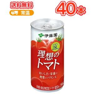 伊藤園 理想のトマト 缶 190g 20本入×2ケース (野菜ジュース)〔完熟トマト リコピン 砂糖不使用 食塩不使用 トマトジュース とまと〕 【送料無料】