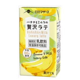 らくのうマザーズ バナナとミルクの贅沢ラテ  250ml×24本入 紙パック〔九州 熊本 阿蘇 バナナ ばなな フルーツラテ ミルク 乳飲料 牛乳〕送料無料