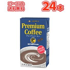 らくのうマザーズ プレミアムコーヒー 250ml紙パック 24本入〔Coffee〕 2ケース以上送料無料
