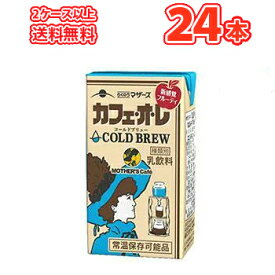 らくのうマザーズ  カフェ・オ・レ コールドブリュー 250ml×24本入 紙パック MOTHER'S Caf?〔九州 熊本 カフェ ラテ らて 乳飲料 牛乳〕