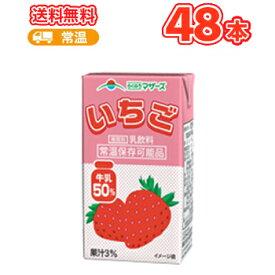 らくのうマザーズ いちご 250ml紙パック 24本×2ケース〔苺 いちごオレ ストロベリー〕 送料無料
