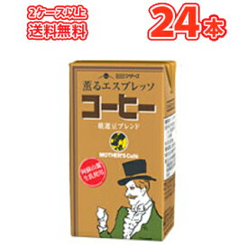 らくのうマザーズ コーヒー 250ml紙パック 24本入〔Coffee〕 2ケース以上送料無料