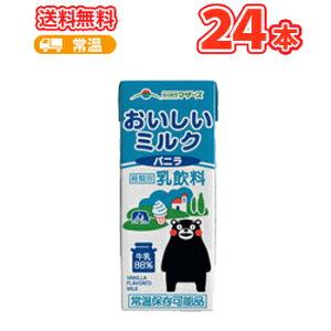 らくのうマザーズ おいしいミルクバニラ 200ml紙パック 24本入〔バニラミルク 乳飲料 牛乳 milk〕 1ケース単位で【送料無料】