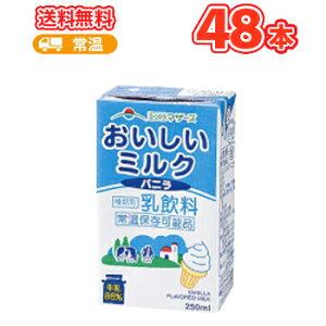 らくのうマザーズ おいしいミルクバニラ 250ml紙パック 24本入/2ケース〔バニラミルク 乳飲料 牛乳 milk〕送料無料】