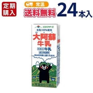 らくのうマザーズ 大阿蘇牛乳 200ml×24本入〔九州 熊本 おおあそぎゅうにゅう くまモンパッケージ くまもん クマモン ロングライフ牛乳 LL大阿蘇牛乳 常温保存 ロングライフ〕 送料無料 【定