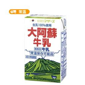 らくのうマザーズ 大阿蘇牛乳250ml×24本入 紙パック〔九州 熊本 おおあそぎゅうにゅう ロングライフ牛乳 LL大阿蘇牛乳 常温保存 ロングライフ〕 送料無料