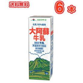 らくのうマザーズ 大阿蘇牛乳 1L紙パック 6本入〔あそさん テトラ ブリック 大容量 1000ml 1リットル牛乳 ぎゅうにゅう ロングライフ ミルク 九州産 業務用〕送料無料