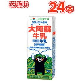 あす楽 らくのうマザーズ 大阿蘇牛乳 200ml×24本入 紙パック〔九州 熊本 おおあそぎゅうにゅう くまモンパッケージ くまもん クマモン ロングライフ牛乳 LL大阿蘇牛乳 常温保存 ロングライフ〕 送料無料