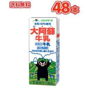 らくのうマザーズ 大阿蘇牛乳 200ml×24本入/2ケース 紙パック〔九州 熊本 おおあそぎゅうにゅう くまモンパッケージ くまもん クマモン ロングライフ牛乳 LL大阿蘇牛乳 常温保存 ロングライフ