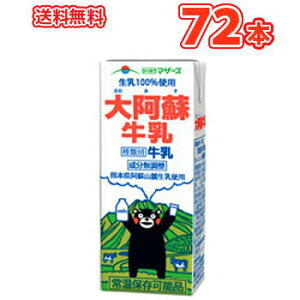 らくのうマザーズ 大阿蘇牛乳 200ml×24本入/3ケース 紙パック〔九州 熊本 おおあそぎゅうにゅう くまモンパッケージ くまもん クマモン ロングライフ牛乳 LL大阿蘇牛乳 常温保存 ロングライフ