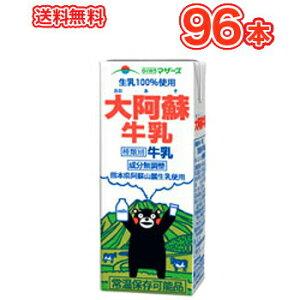 らくのうマザーズ 大阿蘇牛乳 200ml×24本入/4ケース 紙パック〔九州 熊本 おおあそぎゅうにゅう くまモンパッケージ くまもん クマモン ロングライフ牛乳 LL大阿蘇牛乳 常温保存 ロングライフ