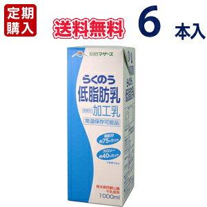 らくのうマザーズ 低脂肪乳 1L紙パック 6本入〔牛乳 ぎゅうにゅう 加工乳 ロングライフ ミルク 九州産 業務用 大容量 ミルク MILK 大阿蘇牛乳〕送料無料 【定期購入】【代引き不可】