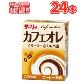 南日本酪農協同 デーリィ カフェ・オ・レ 200ml×24本 九州 南日本酪農協同デーリィ 常温保存 ロングライフ 2ケース以上送料無料