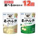 南日本酪農協同 デーリィ 選べる 北海道日高 キャンディーモッツァレラ バジル/モッツァレラ 24g×12袋/2種類から選べ…