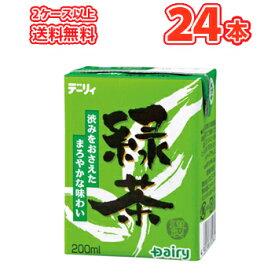 南日本酪農協同 デーリィ 緑茶 200ml×24本入 南日本酪農協同 デーリィ 九州 南日本酪農協同デーリィ 常温保存 ロングライフ 2ケース以上送料無料
