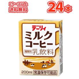 南日本酪農協同 デーリィ ミルクコーヒー 200ml×24本入 南日本酪農協同 デーリィ 九州 南日本酪農協同デーリィ 常温保存 ロングライフ 2ケース以上送料無料