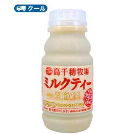 高千穂牧場 ミルクティー 220ml×20本【クール便】デーリィ 送料無料 南日本酪農