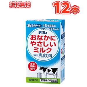 南日本酪農協同 デーリィ 九州産生乳使用  おなかにやさしいミルク 1000ml×6本×2ケース 九州 南日本酪農協同デーリィ ロングライフ牛乳  常温保存 ロングライフ 送料無料
