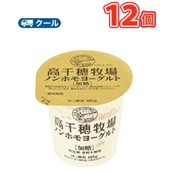 高千穂牧場 ノンホモヨーグルト (105g×12個)【クール便】デーリィ ヨーグルト 南日本酪農協同