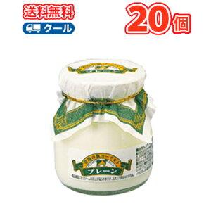 高千穂牧場 牧場の瓶ヨーグルト(115g×20個)【クール便】デーリィ 送料無料 ヨーグルト 南日本酪農協同