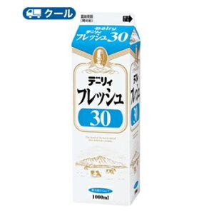 デーリィフレッシュ30 1000ml×1本/クール便業務用 ホイップクリーム 九州 純生クリーム おすすめ 手作り ケーキ お菓子 1L