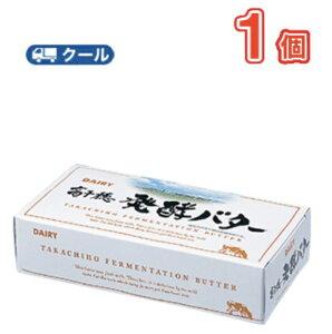 高千穂 発酵 バター 加塩 200g/1個  南日本酪農協同 デーリィクール便 まとめ買いバター 有塩 トースト 業務用 国産 クッキー ケーキ お菓子作り