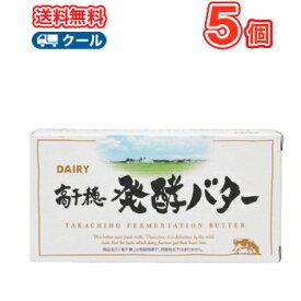 高千穂発酵バター 加塩 200g/5個 南日本酪農協同 デーリィクール便 まとめ買いバター 有塩 トースト 業務用 国産 クッキー ケーキ お菓子作り