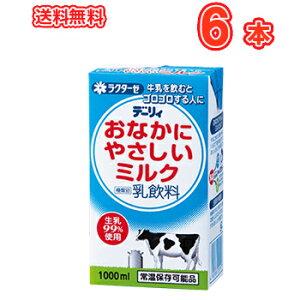 南日本酪農協同 デーリィ 九州産生乳使用  おなかにやさしいミルク 1000ml×6本 九州 南日本酪農協同デーリィ ロングライフ牛乳  常温保存 ロングライフ 送料無料