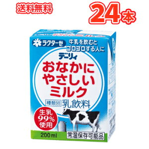 九州産生乳使用 デーリィ おなかにやさしいミルク 200ml×24本入 九州 南日本酪農協同デーリィ 牛乳 ロングライフ牛乳  常温保存 ロングライフ 送料無料