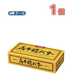 高千穂バター 加塩 200g/1個 黄色 南日本酪農協同 デーリィクール便 まとめ買いバター 有塩 トースト 業務用 国産 クッキー ケーキ お菓子作り