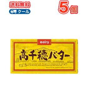 高千穂バター 加塩 200g/5個 黄色 南日本酪農協同 デーリィクール便 まとめ買いバター 有塩 トースト 業務用 国産 クッキー ケーキ お菓子作り