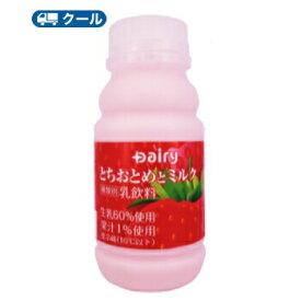 南日本酪農協同 デーリィ とちおとめとミルク 220ml×10本×2ケース【クール便】 送料無料 乳製品 いちご果汁 Dairy
