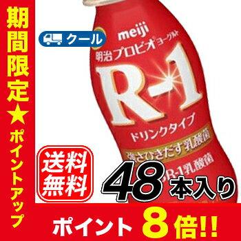 明治 R-1 ヨーグルト ドリンク タイプ (112ml×48本)【クール便/送料無料】1073R-1/乳酸菌/EPS/多糖体 数量限定