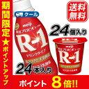 【ポイント8倍!】明治 R-1 ヨーグルトドリンクタイプ (112ml×24本) 食べるタイプセット(112g×24コ)【クール便】…