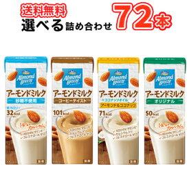 選べる3ケース アーモンドブリーズ 砂糖不使用 オリジナル ココナッツ /コーヒーテイスト 200ml24本/4ケースから選べる3ケース ポッカサッポロ Almond Breeze 送料無料