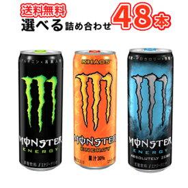 選べる2ケース アサヒ モンスターエナジー 355ml缶 24本入/よりどり 2ケース〔炭酸飲料 エナジードリンク 栄養ドリンク もんすたーえなじー Monster Energy カロリーゼロ 無糖 シトラス かおす〕 送料無料