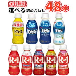 よりどり選べるお試しセット明治 ドリンクヨーグルト 選べる4種類セットR-1・低糖低カロリー・アセロラ&ブルーベリー・フルーツミックスLG21(プレーン・低糖低カロリー)PA-34種類×12本/48