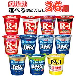 よりどり選べるお試しセット明治 ヨーグルト 選べる3種類セットプロビオ ヨーグルト /R-1・低脂肪・ゼロLG21(プレーン・低脂肪・砂糖ゼロ/PA-3/3種類×12個/36個入り【クール便】ヨーグルト 詰