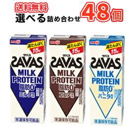 3種類から選べる2ケース明治 ザバスミルクとザバスココアとザバスバニラ風味 SAVAS【200ml】×24本/2ケース 低脂肪ミルク ビタミンB6 スポーツサポート ミルクプロテイン 部活 サークル 同好会送料無料